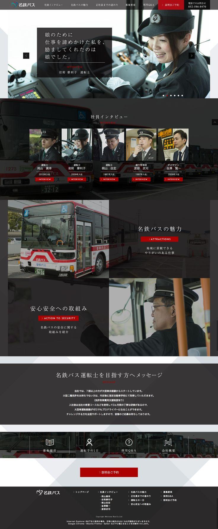 名鉄バス採用