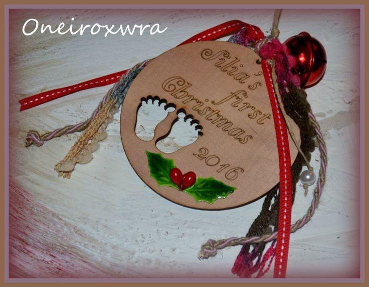 Ξύλινο baby's first Christmas. Χριστουγεννιάτικο Δώρο