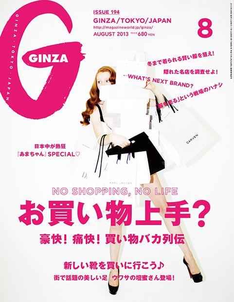 マガジンワールド   ギンザ - GINZA   194  立読み