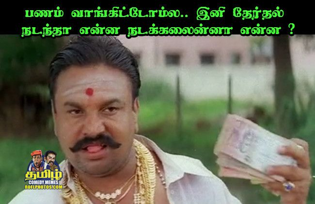 Diwan Comedy Election Cancelled A Man Looking Other Comedians Comedy Memes Comedy Tamil Comedy Memes