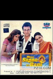 Mere Sapno Ki Rani Movie Online. Unemployed daydreamer, Vijay Kumar (Sanjay Kapoor) has one goal in his life, which is to marry his dream-girl. His dad (Kulbhushand Kharbanda) has other plans, to get him married to Vandana...