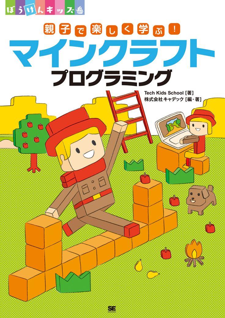 マインクラフトを使ってプログラミングの世界に飛びこもう!  【書籍概要】 本書はゲームでおなじみのマインクラフトを使って、親子で楽しみながら プログラミングを体験できる書籍です。  【対象読者】 ・小学校1年生から6年生のお子さんを持つ保護者の方 ・小学校1年生から6年生  【特徴】 『Minecraft』(ComputerCraftEdu)を利用して、親子でプログラミングを体験できます。 本書を読むうちに、プログラミングに必要な「論理的思考力」が培われます。  【構成】 著者であるTech Kids Schoolで人気の高い内容をピックアップし、 ワクワクするような構成にしています。  【目次】 第1章 マインクラフトって何? 第2章 マインクラフトプログラミング入門 第3章 「くり返し」でもっとラクに楽しく! 第4章 とちゅうでちがうことをする !? 第5章 クエストに挑戦だ! 第6章 もっともっとトライしてみよう!  【著者紹介】 Tech Kids School Tech Kids Schoolは、プログラミングを真剣に学びたい小学生のためのスクールです。…