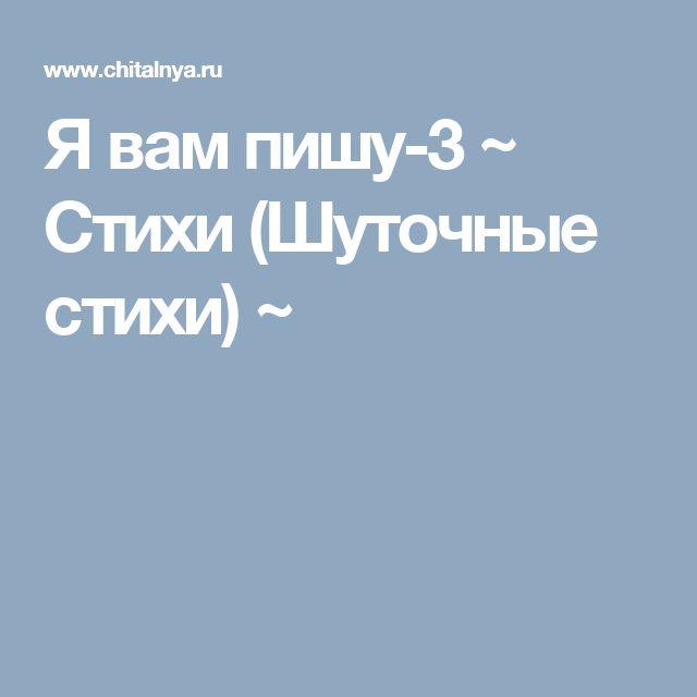 Я вам пишу-3 ~ Стихи (Шуточные стихи) ~