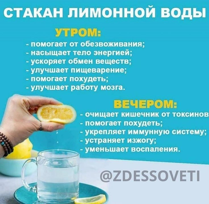Лимон на ночь похудение