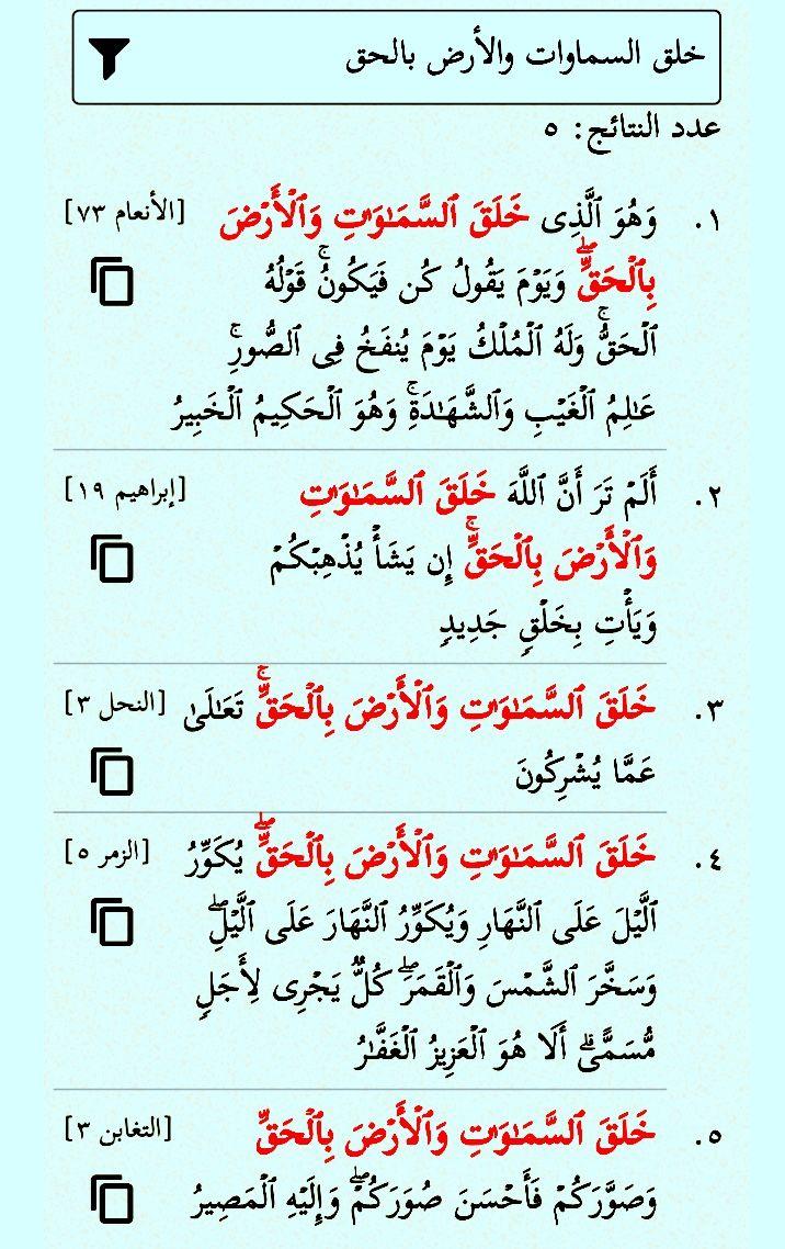 خلق السماوات والأرض بالحق خمس مرات في القرآن Words Quran Verses Beautiful Arabic Words