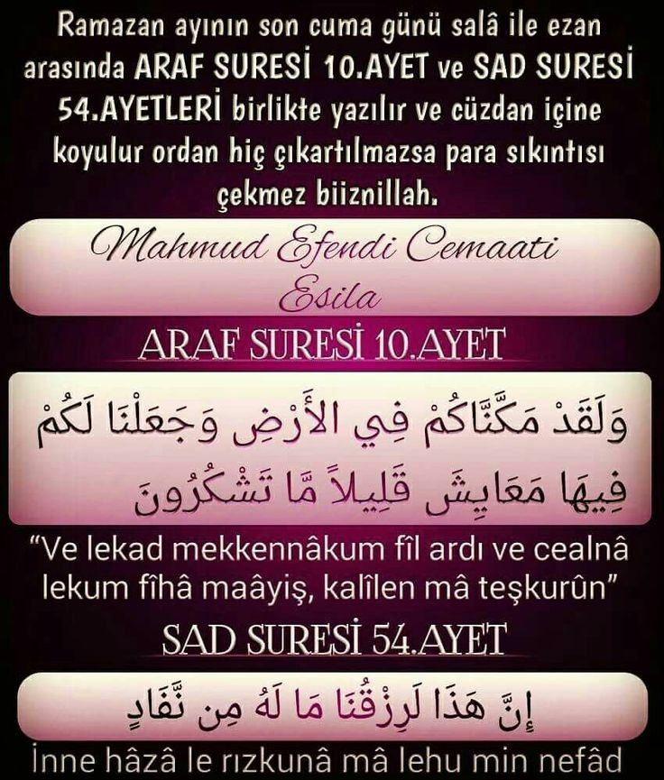 14 best dualar images on Pinterest | Allah, Link and Stuffing