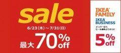 IKEA福岡新宮店で6月23日(木)から最大70OFFのセールが始まりますよ さらにIKEAメンバーはセール価格からさらに5OFF これは少々人が多くても行くべきだね tags[福岡県]