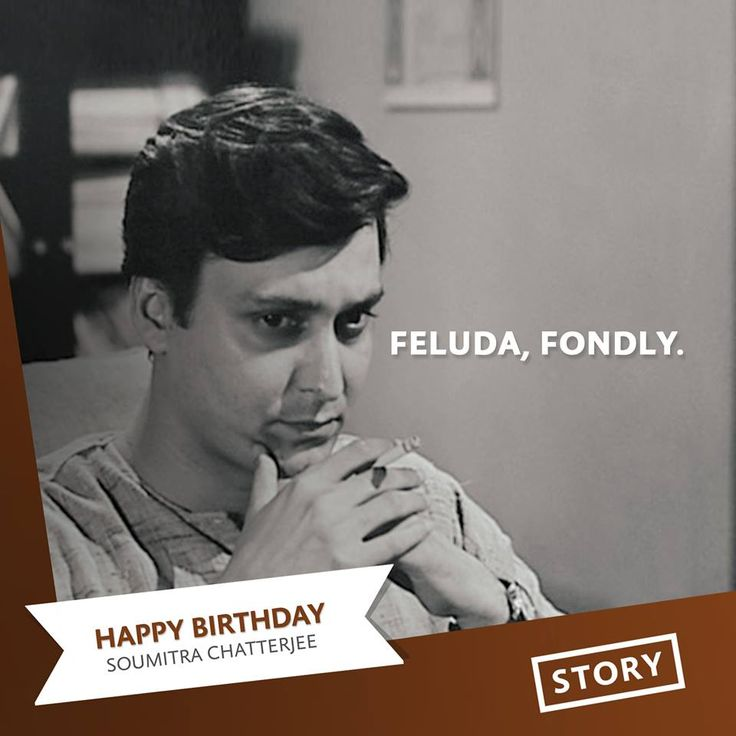 Celebrate the birthday of Indian film and stage actor and poet, Soumitra Chatterjee. Famous for his roles in Satyajit Ray's 'Sonar Kella' and 'Joi Baba Felunath', he has immortalized the sleuth's character.  He has received several international and national awards including the Dadasaheb Phalke Award for his contribution towards cinema.
