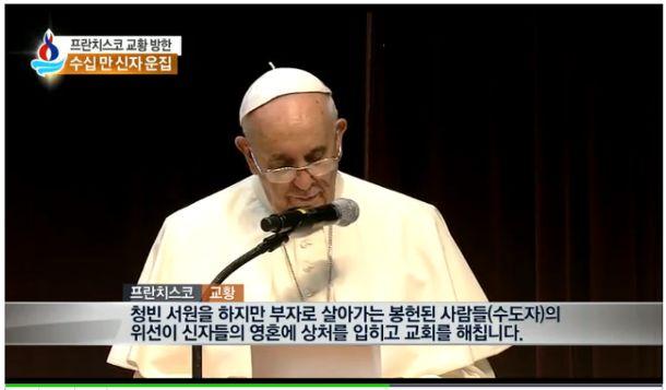 꽃동네에 가서 오웅진신부에게 돌직구 날린 교황님 http://BL0G.kr/173