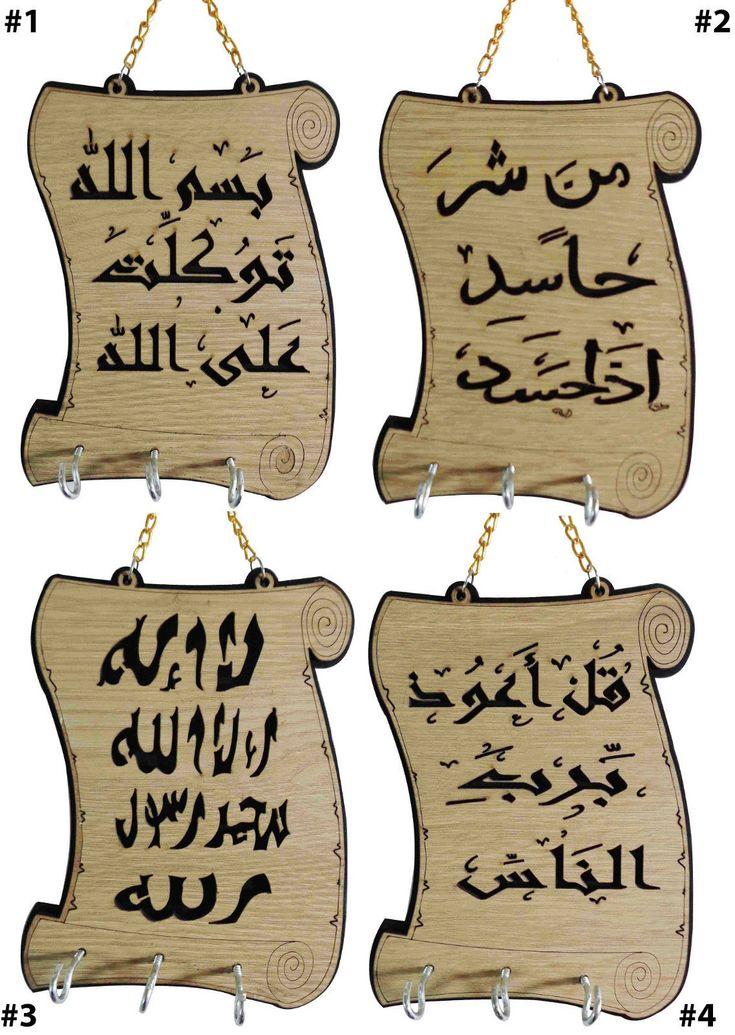 Home Blessing Holder Muslim Wall Hanging Arabic Koran Quran Shahada Islam 350