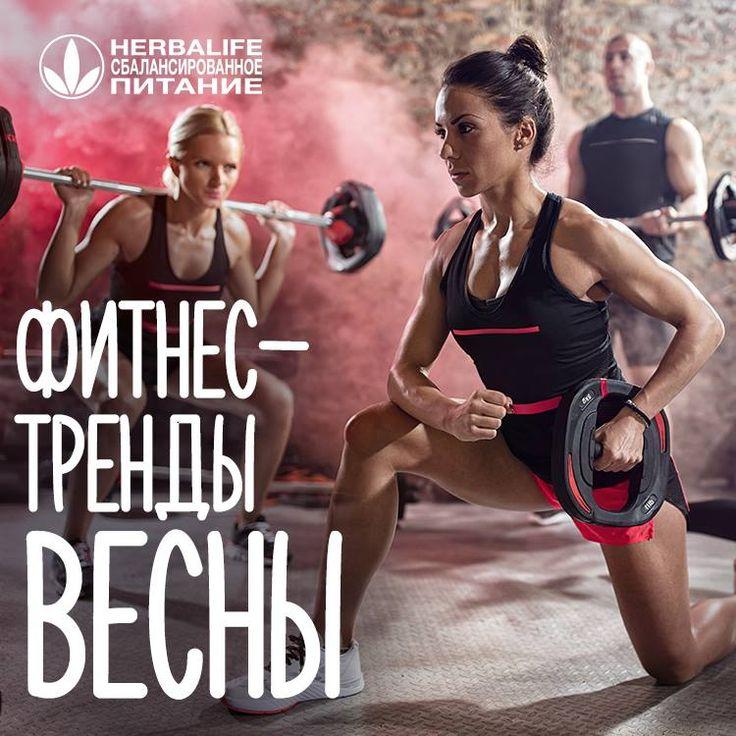 Главные фитнес-тренды этой весны Альтернативные #тренировки Долой наскучившие #тренажеры, да здравствуют альтернативные тренировки! Это могут быть, например, #бокс, #балет или же набирающий популярность #кроулинг (ходьба на четвереньках). #Экспресс-тренировки Времени на #спорт катастрофически не хватает! Поэтому одним из трендов весны стали экспресс-тренировки, отнимающие 5-30 минут ежедневно. Согласитесь, их гораздо легче втиснуть в расписание, нежели привычные часовые занятие в…