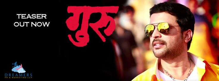 guru ankush new marathi movie 2016