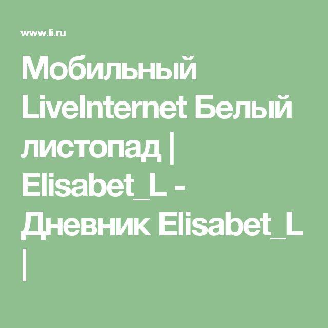 Мобильный LiveInternet Белый листопад | Elisabet_L - Дневник Elisabet_L |