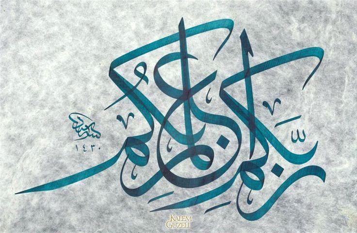 ربكم اعلم بكم #الخط_العربي