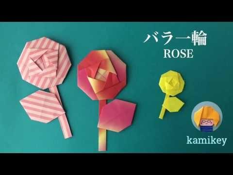折り紙 バラ一輪 Origami Rose - YouTube