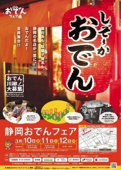 真っ黒なスープが特徴の静岡おでん その静岡おでんの名店が静岡の中心市街地で一堂に会するイベントが3月にあります 駄菓子屋系居酒屋系それぞれの静岡おでんを楽しむことができます  会期2017年3月10日3月12日 3月10日金16時21時 3月11日土10時21時 3月12日日10時18時 tags[静岡県]