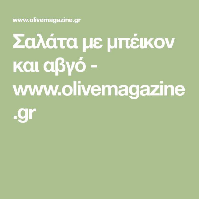 Σαλάτα με μπέικον και αβγό - www.olivemagazine.gr