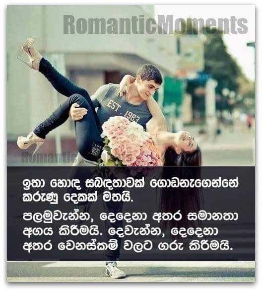 12 Best Sinhala Quotes Images On Pinterest