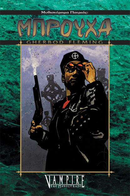 Λογοτεχνία Τρόμου :: Μυθιστορήματα Πατριάς Vampire, η Μεταμφίεση :: ΜΥΘΙΣΤΟΡΗΜΑΤΑ ΠΑΤΡΙΑΣ: ΜΠΡΟΥΧΑ - Εκδόσεις Φανταστικός Κόσμος