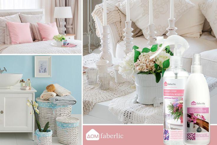 Уютный дом с Faberlic