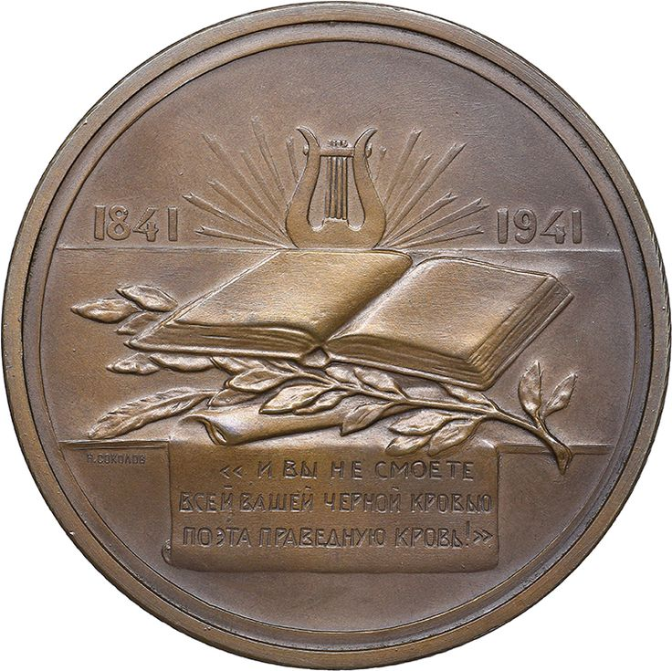 USSR tablemedal - 100 Years Since the Death of Lermontov, 1941 | Coins.ee - Numismatics