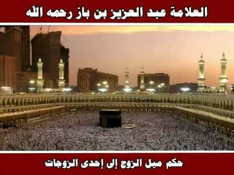 حكم ميل الزوج إلى إحدى الزوجات العلامة عبد العزيز بن باز رحمه الله Youtube