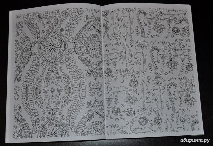 Иллюстрация 3 из 20 для Книга-раскраска. Великолепные узоры | Лабиринт - книги. Источник: Нешина  Ирина Сергеевна