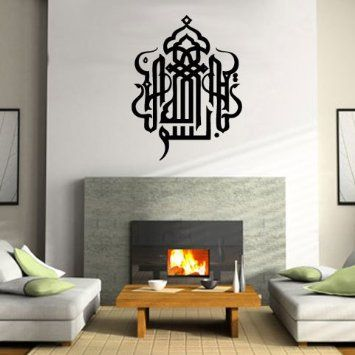 Bismillah Modern Calligraphy Islamic Muslim Wall Art Sticker 096 UK WALL STICKERS: Amazon.co.uk: Kitchen & Home