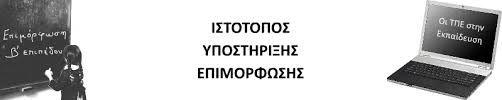 Ιστότοπος Υποστήριξης Επιμόρφωσης Β' Επιπέδου (Νικόλαος Μπαλκίζας)