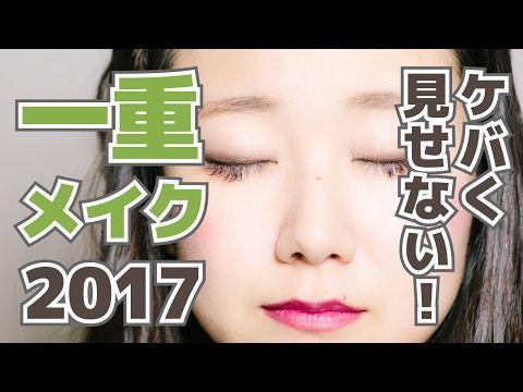 アイシャドウで補う!ケバくならない一重メイク2017【一重・奥二重】 - YouTube