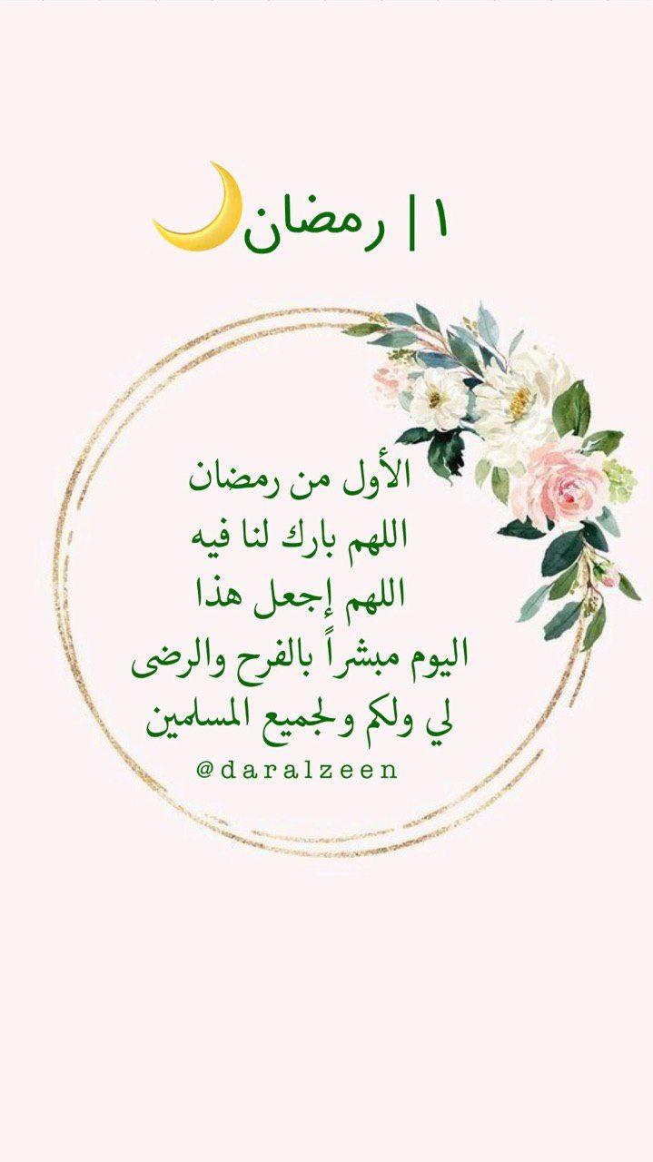 اللهم آمين Ramadan Quotes Ramadan Prayer Ramadan Messages