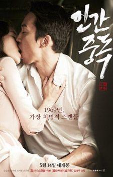 [หนัง18+ เกาหลี] Obsessed 2014 [Soundtrack]