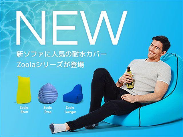 Yogibo ヨギボー 公式オンラインストア 体にフィットする魔法のビーズソファ 日本上陸 画像あり ヨギボー フィット 体