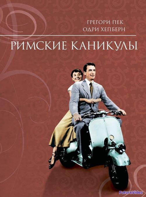 Римские каникулы (1953) — смотреть онлайн в HD бесплатно — FutureVideo