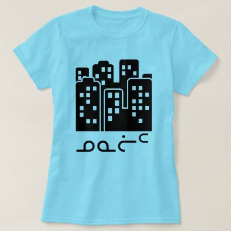 ᓄᓇᓖᑦ - city in Inuit T-Shirt - tap to personalize and get yours