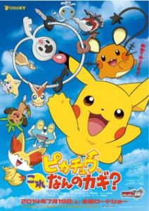 Watch Pokemon XY: Pikachu What Kind of Keys Are These (2014) full movie in English