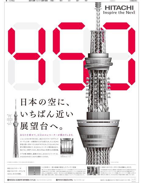 日立製作所 「日本の空に、いちばん近い展望台へ。」