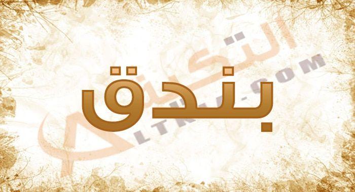 معنى اسم بندق في اللغة العربية والمعجم الوسيط سوف يتم الحصول عليه من خلال التعريف بالمعنى الحقيق لاسم بندق اصل ذلك Tech Company Logos Company Logo Amazon Logo