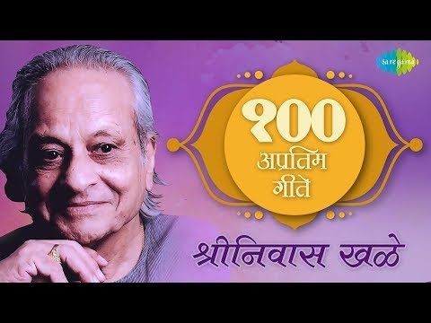 Top 100 Marathi songs of Shrinivas Khale