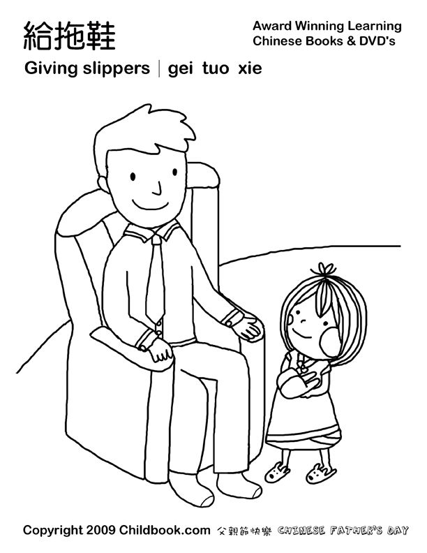 Giving Slippers Gei Tuo Xie