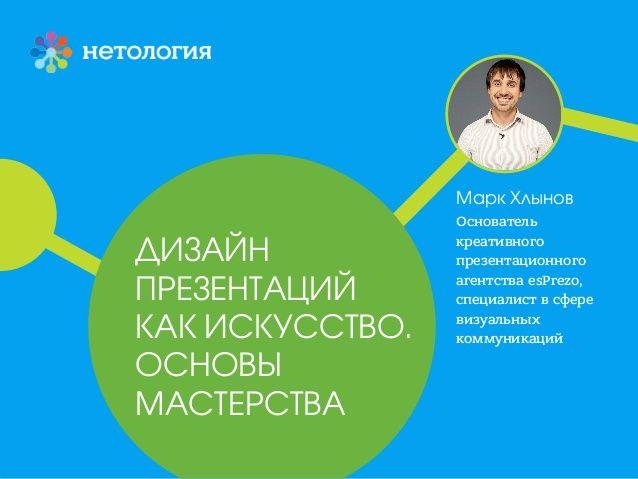 Дизайн презентаций как искусство by Центр онлайн-образования «Нетология» via slideshare