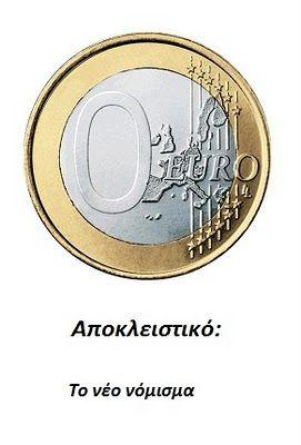 Η ΔΙΑΔΡΟΜΗ ®: Τα νέα κέρματα