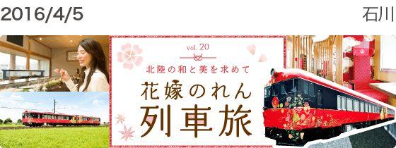 北陸の和と美を求めて 花嫁のれん列車旅