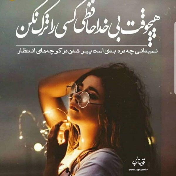 عکس نوشته های زیبا و غمگین برای خداحافظی Persian Quotes Persian Poetry Farsi Quotes