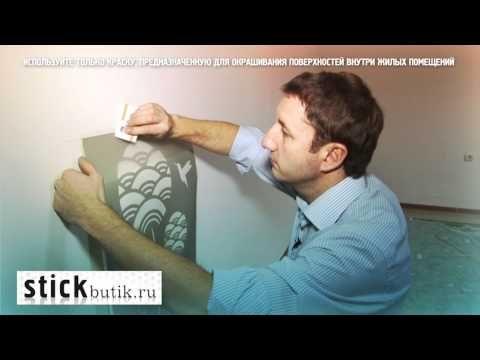 Мастер класс Барельеф орнамента по трафарету часть 1(2) *Необычный декор стен своими руками* - YouTube