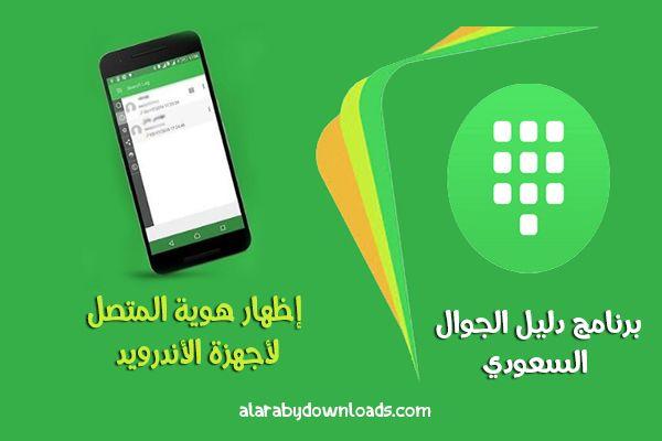 تحميل برنامج دليل الجوال السعودي Caller Id للأندرويد رابط مباشر أحدث إصدار 2017 Caller Id Phone Numbers Phone