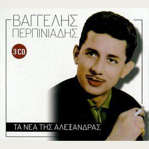 http://www.music-bazaar.com/greek-music/album/864827/TA-NEA-TIS-ALEXANDRAS-CD2/?spartn=NP233613S864W77EC1&mbspb=108 ΠΕΡΠΙΝΙΑΔΗΣ ΒΑΓΓΕΛΗΣ - ΤΑ ΝΕΑ ΤΗΣ ΑΛΕΞΑΝΔΡΑΣ (CD2) (2015) [Laika] # #Laika