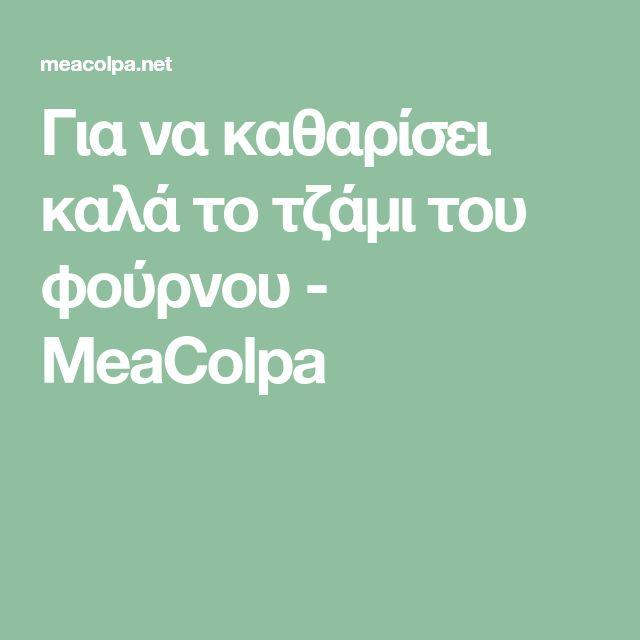 Για να καθαρίσει καλά το τζάμι του φούρνου - MeaColpa