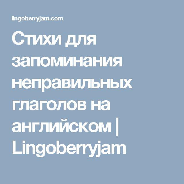 Стихи для запоминания неправильных глаголов на английском | Lingoberryjam