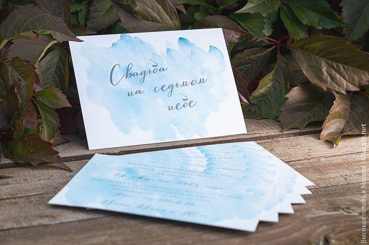 В крайний день лета и грядущую осеннюю прохладу подогревать приходится даже интерес. Поистине легкие, воздушные свадебные пригласительные, несмотря на то, что напечатаны они не на самой тонкой 600гр бумаге. На седьмое небо гостям помогла добраться двусторонняя цифровая печать на хлопке формата 200x140мм.  #высокаяпечать #пригласительные #свадьба #номерки #конверты  #свадьба #letterpress #wedding #invitation #6hands #приглашение